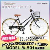 【送料無料】マイパラス シティサイクル26インチ・6段ギアMODEL M-501 (カラー:ブラック)