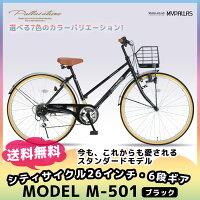 【送料無料】シティサイクル26インチ・6段ギアMODELM-501(カラー:ブラック)2014年NEWモデル