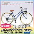 【送料無料】マイパラス シティサイクル26インチ・6段ギアMODEL M-501 (カラー:ブルー)