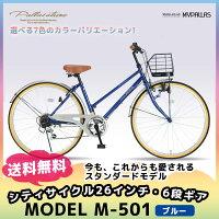 【送料無料】シティサイクル26インチ・6段ギアMODELM-501(カラー:ブルー)2014年NEWモデル