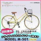 【送料無料】マイパラス シティサイクル26インチ・6段ギアMODEL M-501 (カラー:ナチュラル)