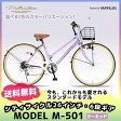 【送料無料】マイパラス シティサイクル26インチ・6段ギアMODEL M-501 (カラー:オーキッド)