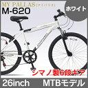 【送料無料】マイパラス 26型MTB6段ギア ホワイト M-620-WH【ホワイト】シマノ製グリップシフト&ディレイラー フロントサス(M-610)