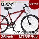 【送料無料】マイパラス 26型MTB6段ギア ブラック M-620-RD【レッド】シマノ製グリップシフト&ディレイラー フロントサス(M-610)
