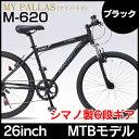 【送料無料】マイパラス 26型MTB6段ギア ブラック M-620-BK【ブラック】シマノ製グリップシフト&ディレイラー フロントサス(M-610)