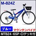 My Pallas(マイパラス) 24インチ子供用マウンテンバイク M-824Z (ブルー) シマノ製6段ギア 子供用自転車【送料無料!!】