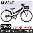 My Pallas(マイパラス) 24インチ子供用マウンテンバイク M-824Z (ブラック) シマノ製6段ギア 子供用自転車【送料無料!!】