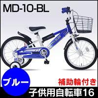 My Pallas(マイパラス) 16インチ子供用自転車 MD-10 (ブルー) 補助輪 BMXタイプハンドル【送料無料!!】の画像