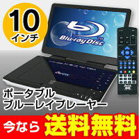 AVOXAPBD-F1030HW10インチポータブルブルーレイディスクプレーヤーブルーレイBlu-rayYouTubeHDMI接続