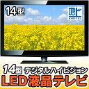 14型デジタルハイビジョンLED液晶テレビ DR-14TV LEDテレビ 一人暮らしや寝室、子供部屋に!!(st-125dtv st-160dtv st-19dtv)壁掛け式にも対応!コンパクトモデル