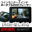 【送料無料】ツインモニター7インチポータブルDVDプレーヤー EB-RM707T ドライブ 旅行 行楽 ROOM MATE【130206_free】
