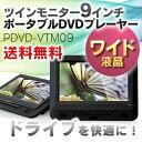 【送料無料】ツインモニター9インチポータブルDVDプレーヤー PDVD-VTM09 ツインモニターDVDドライブ 旅行 行楽 VERTEX STYLE【数量限り】