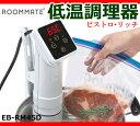 【送料無料】ROOMMATE 低温調理器...