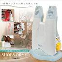 靴乾燥機 オゾン抗菌・消臭機...