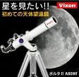Vixen(ビクセン) 天体望遠鏡 ポルタ2-A80MF ポルタII 屈折式 天体観測 vixen 46倍 144倍 おすすめ 惑星や月面の観測 初心者 ポルタシリーズ【送料無料】【spr02P05Apr13】