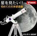 Vixen(ビクセン) 天体望遠鏡 ポルタ2-A80MF ポルタII 屈折式 天体観測 vixen 46倍 144倍 おすすめ 惑星や月面の観測 初心者 ポルタシリ..
