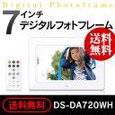 【送料無料】ゾックス 7インチ液晶デジタルフォトフレーム 【ホワイト】DS-DA720WH写真 音楽 映像 LED
