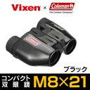 【送料無料】Vixen/ビクセン コンパクト双眼鏡 コールマ...