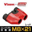 【送料無料】Vixen/ビクセン コンパクト双眼鏡 コールマン8倍 M8×21(レッド)おすすめ双眼鏡 vixen