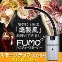 お試し!スモークチップ(約20回分)付ハンディスモーカー FUMO【送料無料】【レターパ