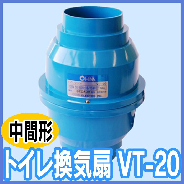 新品激安!!【正規品】【取付説明書付】  OHM トイレ 換気扇・中間形 VT-20 VT20