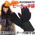ROOMMATE ヒーター内蔵あったかヒーター手袋 EB-RM9200A【送料無料】薄型手袋 単三形乾電池 温かい グローブ