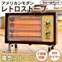 アメリカンレトロストーブ ノスタルジックDST-1730-WL(ウォールナット ブラウン)温風機 ヒ ...