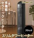人感センサー付きセラミックヒーター「スリムタワーヒーター」CHT-1635BK(ブラック)リモコン付 ...