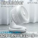 【送料無料】スリーアップ 3DターボサーキュレーターEFT-1705WH(ホワイト)リモコン付 送風機 扇風機 タッチパネル 空気循環