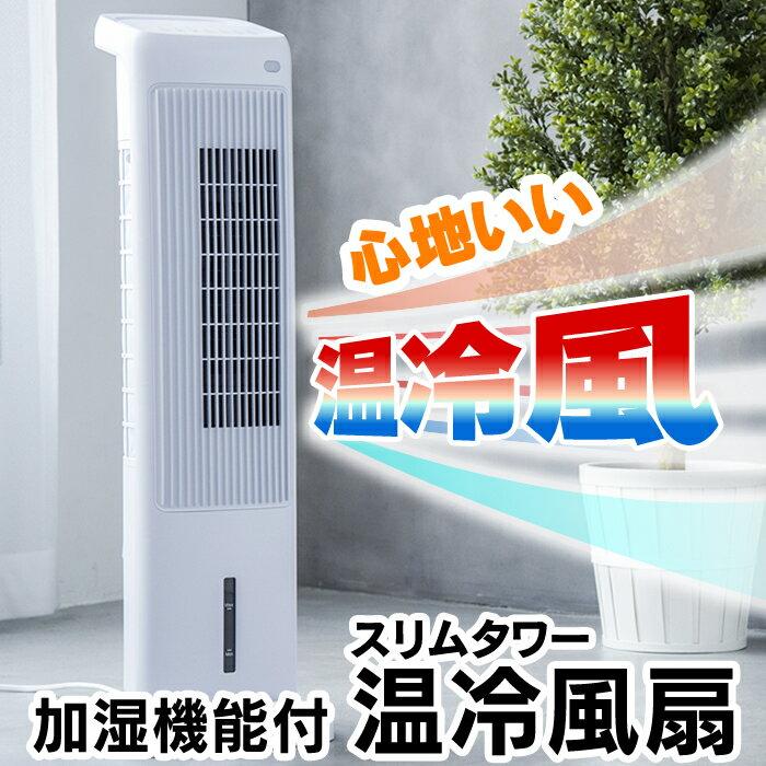 「ヒート&クール」加湿機能付きスリムタワー温冷風扇 HC-T1804WHスリーアップ【送料無料】温風機 自然温風 加湿暖房 ヒーター 1200W タワー型 冷風 クーラー