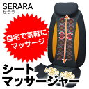 【送料無料】シートマッサージャー セララ(SERARA)058368 もみ玉 バイブ 肩こり 腰痛 首の疲れ マッサージ器 マッサージ機 マッサージチェア クロシオ