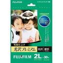 【送料無料】富士フイルム 写真仕上げ 光沢プレミアム 2Lサ...