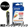 エプソン 純正インクカートリッジ(ブラック) ICBK70L【メール便にてお届け】【送料無料】