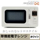【西日本専用:60Hz】【送料無料】DAEWOO 単機能電子レンジ(18L)DM-E26AW ホワイトおしゃれ レトロ シンプル かわいい