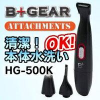 B+GEAR�ե��������롼�ߥ��åȴ�Υ���ӤΤ��������HG-500KHeroGreen