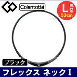 コラントッテ(Colantotte) X1 フレックス ネックI(ブラック×グレー)【Lサイズ53cm】【メール便でお届け】首・肩の血行改善、首のコリ・肩コリに効く磁気【送料無料】