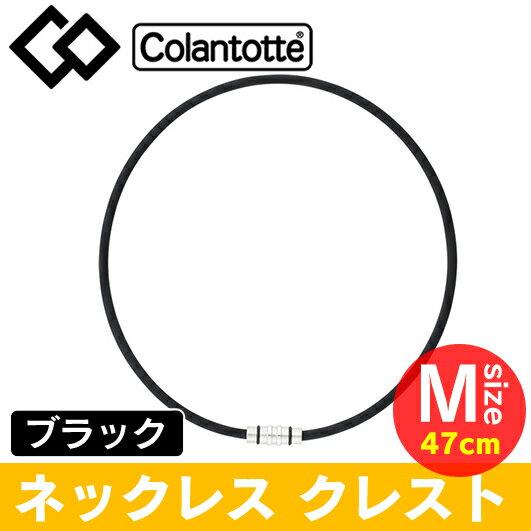 コラントッテ(Colantotte) ネックレス クレスト(ブラック)【Mサイズ47cm】首・肩の血行改善、首のコリ・肩コリに効く磁気【送料無料】