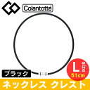 コラントッテ(Colantotte) ネックレス クレスト(ブラック)【Lサイズ51cm】【レターパ...