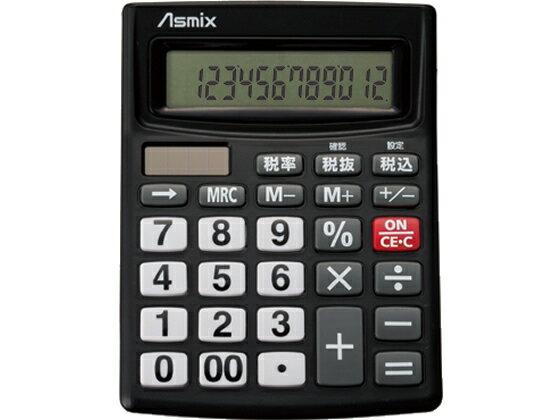 アスカ/ビジネス電卓 ブラック/C1234BK
