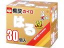 桐灰化学/桐灰カイロ はる 30個入【ココデカウ】
