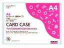 コクヨ/ハードカードケース(硬質) 再生PET A4/クケ-3014N