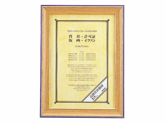 コクヨ/高級賞状額縁 賞状A4(尺七)/カ-43