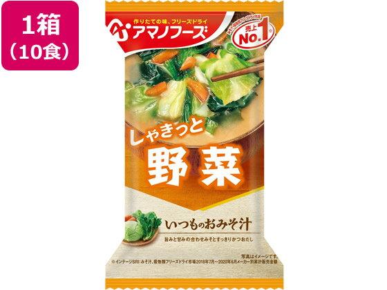 アマノフーズ いつものおみそ汁 野菜 10食