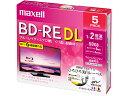マクセル/録画用BD-RE DL くり返し録画 50GB 1〜2倍速 5枚