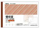 コクヨ / 複写領収書ノーカーボン / ウケ-676N