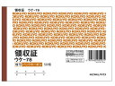 コクヨ / 複写領収証 バックカーボン / ウケ-78