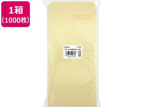 クラフト封筒 長3 70g/m2 1000枚/フ-604