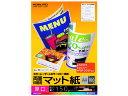 コクヨ/カラーLBP&カラーコピー両面マット紙厚口A4 100枚/LBP-F1310