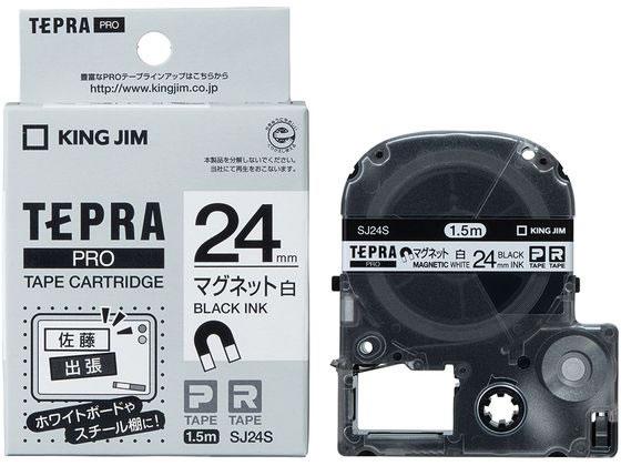 キングジム/テープカートリッジ マグネットテープ24mm白/黒文字/SJ24S
