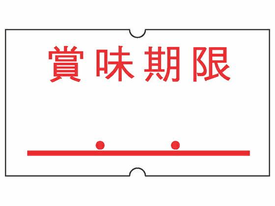 サトー/ハンドラベラーSP用ラベル 賞味期限(強粘)/219999772